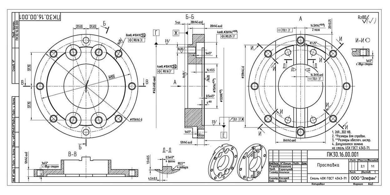 Печать чертежей и проектной документации